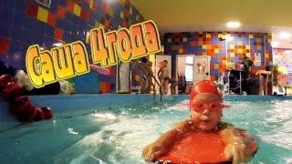 Саша 4 года. Обучение плаванию Спб