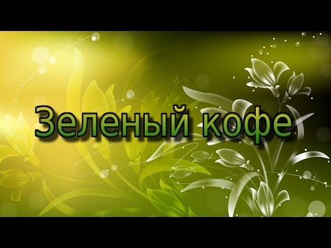 Зеленый чай при беременности, можно ли пить зеленый чай с