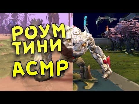 АСМР DOTA 2 - ШЕПОТ , ТРИГГЕРЫ | РОУМ ТИНИ 4