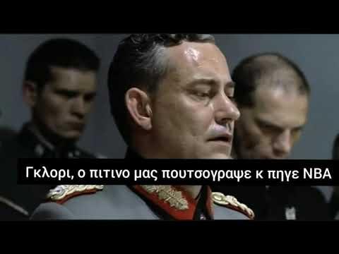 Ο Χίτλερ μαθαίνει για Πιτίνο
