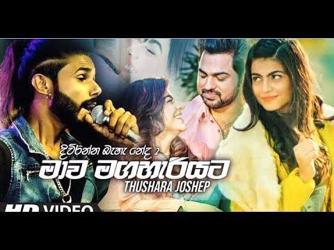 mawa-maga-hariyata-(-diwuranna-baha-neda-2)-thushara-joshap-(sahara-flash)-new-song-2019