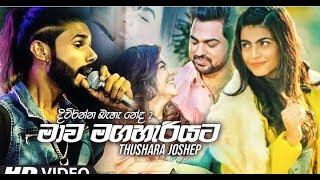 Mawa maga hariyata ( Diwuranna baha Neda 2) Thushara Joshap (Sahara flash) New Song 2019