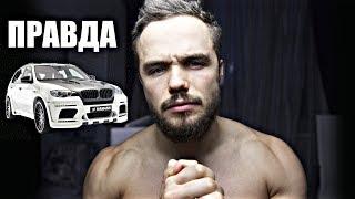 Зачем Мне BMW Х5М? Понты или ...? (Открываю Правду)