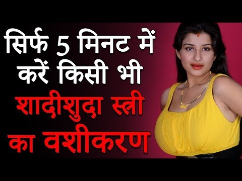 Shadi Shuda Aurat Ka Vashikaran Mantra Upay Totka In Hindi | +91-9855845273