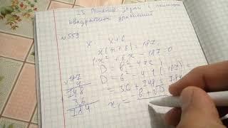 П. 23 Решение задач с помощью квадратных уравнений - Алгебра 8 Макарычев