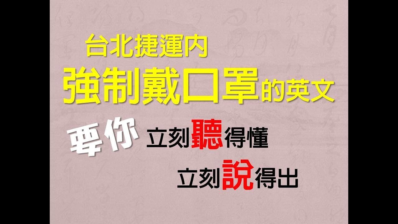 台北捷運內強制戴口罩的英文廣播 要你立刻聽得懂 立刻說得出-www.six.com.tw