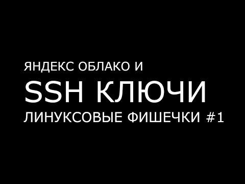 ЯНДЕКС ОБЛАКО И SSH КЛЮЧИ ► Линуксовые Фишечки #1