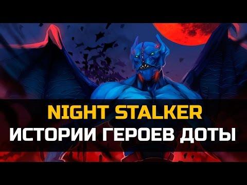 видео: История dota 2: night stalker, balanar, Найт Сталкер