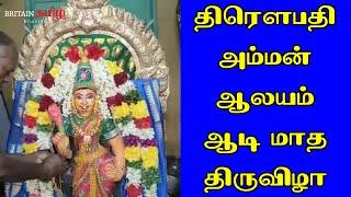 Thirupathiripuliyur   திரெளபதி அம்மன் ஆலயம் – ஆடி மாத திருவிழா  