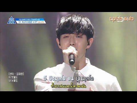 [ซับไทย] PRODUCE 101 season2 I.O.I - 소나기(Downpour) [Karaoke]
