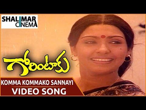 Gorintaku Movie || Komma Kommako Sannayi Video Song || Shobhan Babu, Sujatha || Shalimarcinema