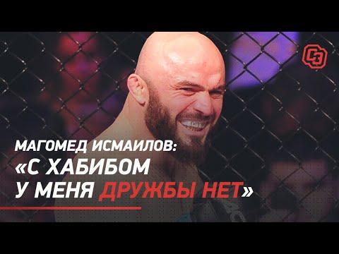 """Магомед Исмаилов: """"С Хабибом дружбы у меня нет"""""""