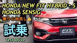 ホンダ 新型 フィット ハイブリッド・S ホンダセンシング 実車試乗してきたよ!乗り心地良し!HONDA NEW FIT HYBRID・S HONDA SENSIG Test Drive