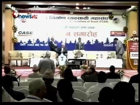 नेपाल निर्माण व्यवसायी महासंघ (FCAN) १९औ साधारण सभा २०७४ - NEWS24 TV