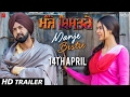ਮੰਜੇ ਬਿਸਤਰੇ : Manje Bistre (TRAILER) | Gippy Grewal, Sonam Bajwa | Rel. 14 April | Saga Music