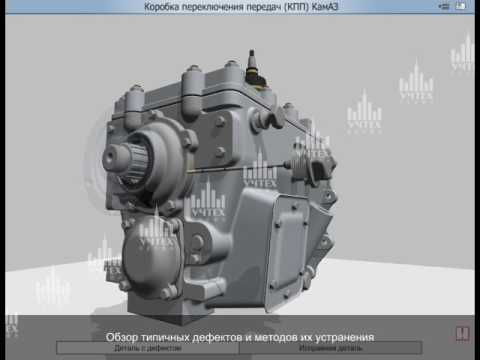 Компьютерный тренажер «Ремонт КПП автомобиля КАМАЗ»