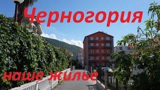 Черногория Наше жилье в Черногории Отель Elena Marko Apartments