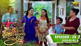 Sihina Genena Kumariye | Episode 29 | 2020- 05-02 Thumbnail