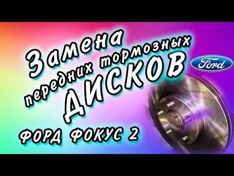 Форд Фокус 2. Замена передних тормозных колодок и дисков