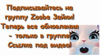 Срочно! Подписывайся на группу Zoobe Зайки ВКОНТАКТЕ!!!! ;-)