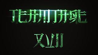 PZ CLAN | TEAMTAGE XVII (MW S3) by PZ HATEJ