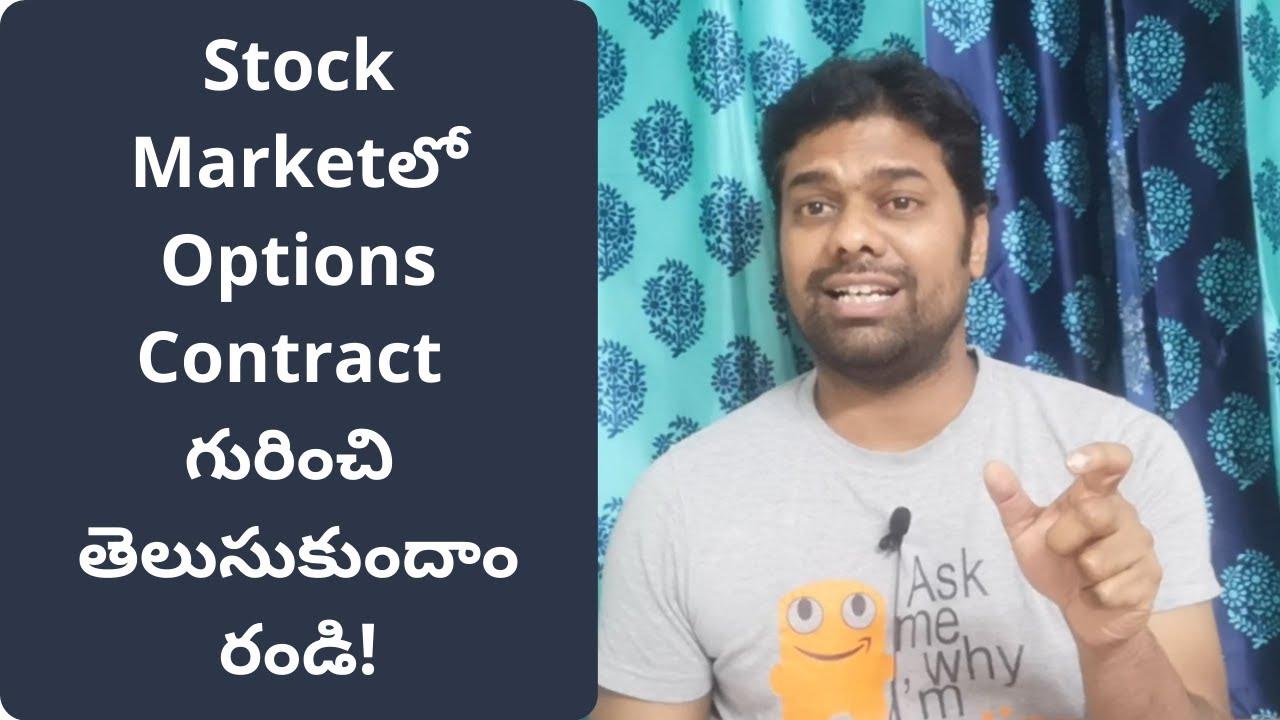 Episode 2 : #StockMarket లో #Options #Contract గురించి తెలుసుకుందాం రండి!