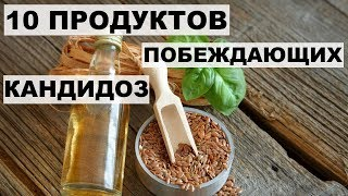 ЛЕЧЕНИЕ КАНДИДОЗА и ГРИБКОВЫХ ИНФЕКЦИЙ.10 продуктов побеждающих кандиду.