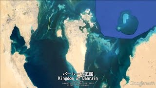バーレーン Kingdom of Bahrain
