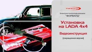 видео Установка электро-стеклоподъемников на ВАЗ 2121 НИВА