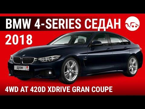 BMW 4-Series седан 2018 2.0D (190 л.с.) 4WD AT 420d xDrive Gran Coupe - видеообзор