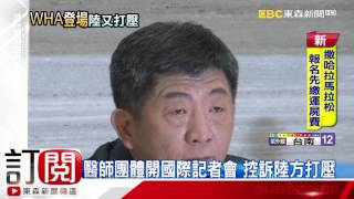 又打壓! 陸發函各國不准「中國台灣省」參加WHA thumbnail