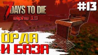 СТРОИМ БАЗУ ДЛЯ ОРДЫ ► 7 DAYS TO DIE ALPHA 19 ПРОХОЖДЕНИЕ #13 (2 СЕЗОН ВЫЖИВАНИЯ)