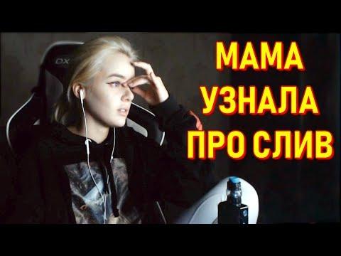 Мама GTFOBAE Узнала Про СЛИВ ФОТО   Azazin Kreet Обидел - Поиск видео на компьютер, мобильный, android, ios