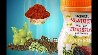 Patanjali Chyawanprash  |  Patanjali Ayurveda