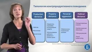 Организационное поведение. Контрпродуктивное поведение, часть 7