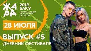 ЖАРА В БАКУ 2019 /// Дневники фестиваля /// Поколение Z