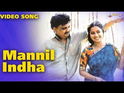 Mannil Indha Video Song | Keladi Kanmani Movie | Ilaiyaraaja | S.P.Balasubrahmanyam