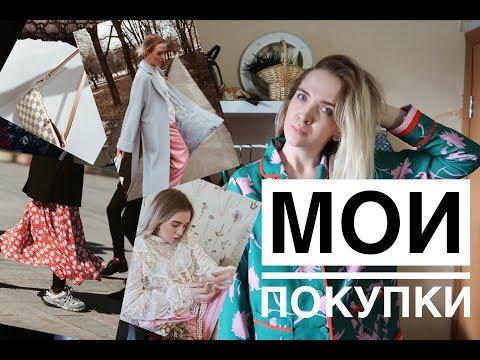 МОИ ПОКУПКИ (HM Studio, Zara, Balenciaga, LV) / Что купить?!