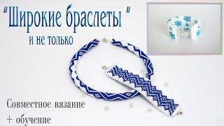 Вязание с бисером. Широкие браслеты. Приглашение на обучение