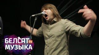 «Nizkiz»  «Guantanama» (Belsat Music Live)