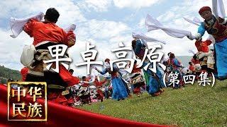 《中华民族》 20190805 果卓高原 第四集 踏歌| CCTV
