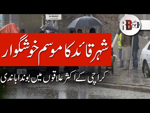 Drizzle in Many Areas of Karachi | Rain in Karachi | Karachi Weather | REDBOX | RBTV | REAL NEWS