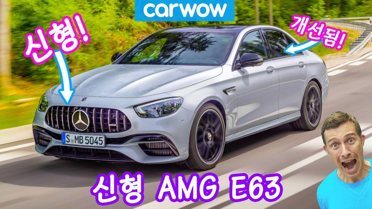 더 좋아진 2020년 신형 벤츠 AMG E63!