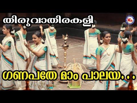 തിരുവാതിരകളി | Ganapathe Mam Palaya | Thiruvathira Kali | Kerala Cultural Dance | Festival Song