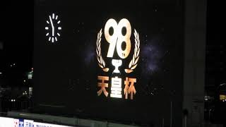 天皇杯 JFA 第98回全日本サッカー選手権大会 決勝 浦和レッズ vs ベガルタ仙台 選手入場 thumbnail