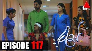 Ras - Epiosde 117 | 07th August 2020 | Sirasa TV Thumbnail