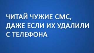 видео Как прочитать SMS без телефона