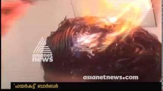 This barber cuts hair with fire | വണ്ടൂരിലെ ബാര്ബറെ തേടി ജനം