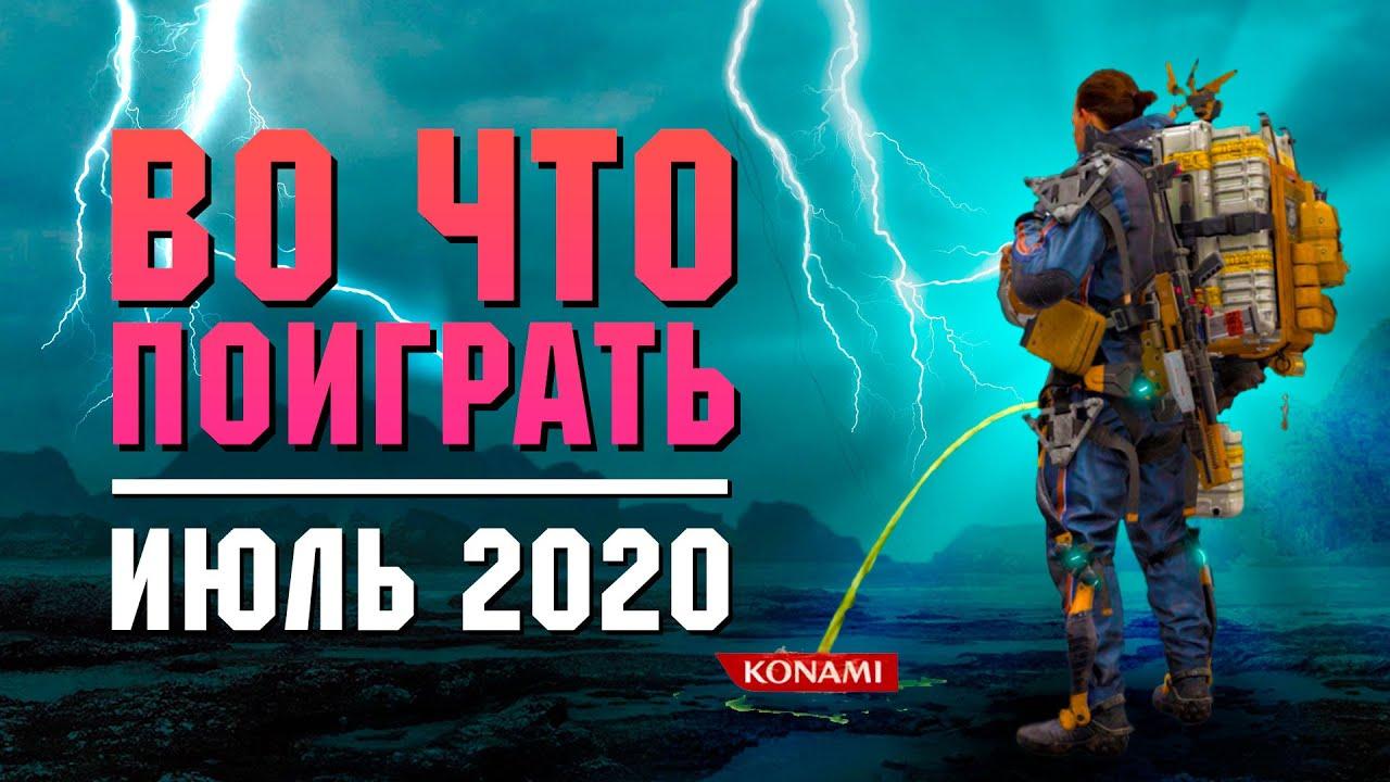 Календарь ПК геймера. Во что поиграть Июль 2020. Death Stranding на ПК.