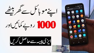 Earn Money online With android App 2018 | 100% Real App